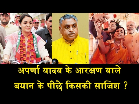 APARNA YADAV IS NOT IN FAVOR FOR RESERVATION ON CASTE BASIS/अपर्णा ने किया आरक्षण का विरोध