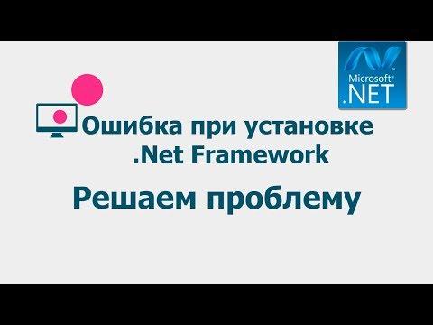 Ошибка при установке Net Framework. Не получается установить Net Framework. Решено