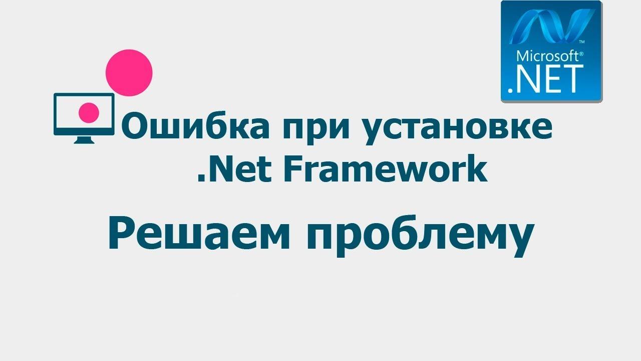 Ошибка при установке Net Framework  Не получается установить Net Framework   Решено