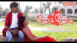 #Thedi Thedi #Alubm song #kathir shanmugam   Shalini   Sanjai   Sagayam   Vicky jeo   AAKKUVAR TV