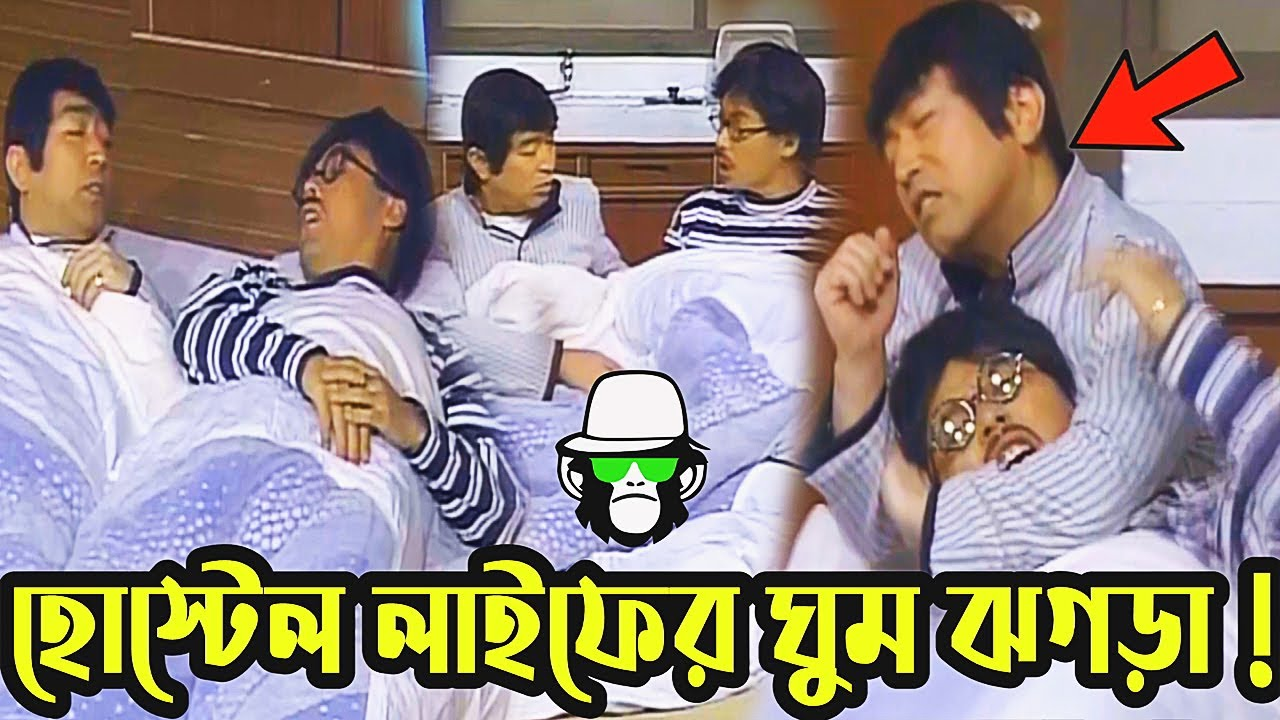 Kaissa Funny Hostel Life Drama | Bangla New Comedy Dubbing