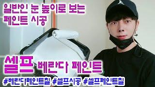 [인테리어시공]  베란다 셀프 페인트 칠 하는 방법 (…
