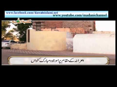 Ziyarat e Haramain Tayabain - Beautiful Scenes of Well Jerana Haram Sharif