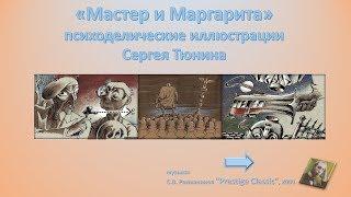 «Мастер и Маргарита» психоделические иллюстрации Сергея Тюнина