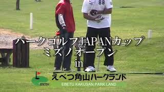 Park Golf JAPAN CUP ミズノオープンinえべつ角山パークランド⑯ 한일 교류 파크 골프 대회