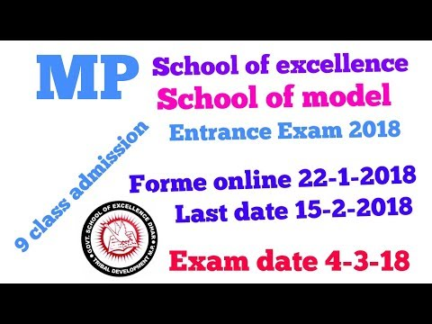 MP school of excellence entrance Exam 2018