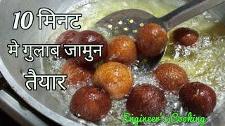 10 मिनट में गलाब जामुन | 10 minute gulab jamun recipe | Engineer