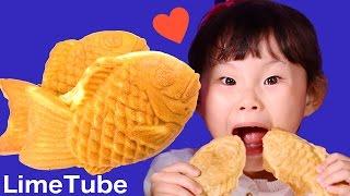 [벌칙주의]라임! 붕어빵을 찾아라! 먹방 챌린지 복불복 벌칙게임 LimeTube & Toy 라임튜브