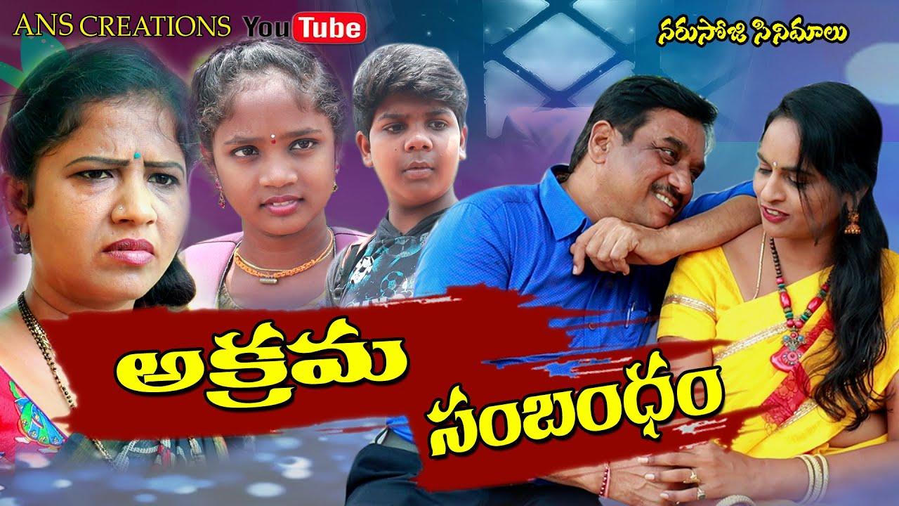 అక్రమ సంబంధం//Akrama sambandham II Narsoji Cinemalu