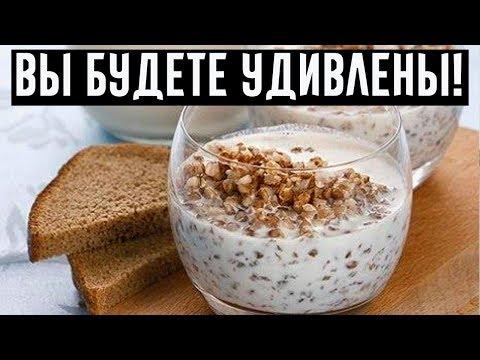 ГРЕЧКА С КЕФИРОМ ТВОРЯТ ЧУДЕСА!
