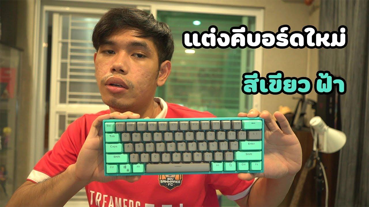 ทำ Keyboard เล่นเกมสีเขียวฟ้า สวิชสีดำกดอย่างพริ้ว!