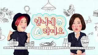 송은이 김숙 언니네 라디오   목 전국 지인 자랑 G 안영미, 최재훈 1월 25일 방송