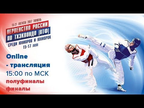 19 августа / Первенство России по тхэквондо (ВТФ) среди юниоров и юниорок (15-17 лет) корт 3