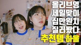 올리브영 십만원치 지름 (로다 추천템 하울!!!)