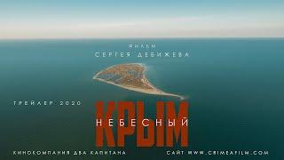 «КРЫМ НЕБЕСНЫЙ» трейлер 4K