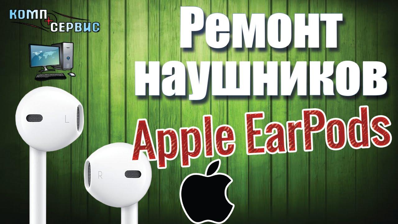 как отремонтировать наушники Apple Earpods компьютерный сервис