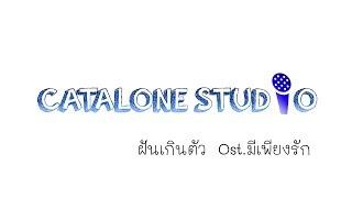 ฝันเกินตัว Ost.มีเพียงรัก - เอิ๊ต ภัทรวี (Piano Cover) | CATALONE STUDIO