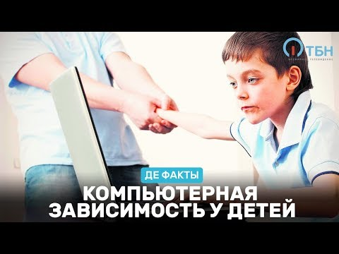 Компьютерная зависимость у детей.  «Де факты от де Юры»