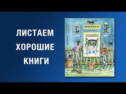 Юрий Коваль. Шамайка