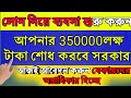 Get huge loan for starting business || wb loan for unemployed || loans