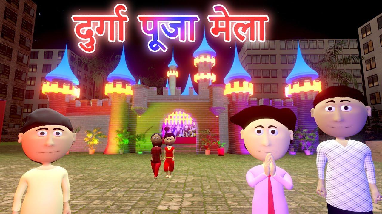 Ai Hamm || दुर्गा पूजा मेला 2021 || Golu In Durga Puja Mela 2021 || Bhojpuri Funny Cartoon
