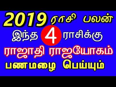 2019 rasi palan | New Year top 4 rasi | 2019 ராசிபலன் | ராஜாதி ராஜயோகம்