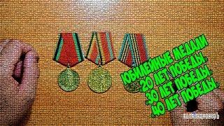 обзор и стоимость юбилейных медалей 20 лет победы, 30 лет победы, 40 лет победы.