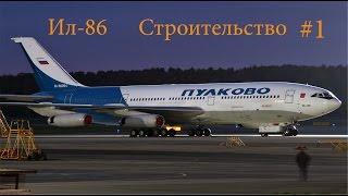 Строительство Ил-86. Первая серия.