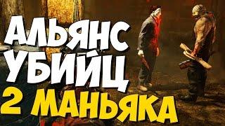 ДВА МАНЬЯКА НА ОДНОЙ КАРТЕ - Dead by Daylight