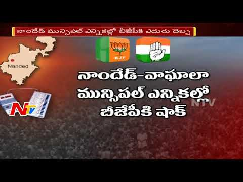 Big Shock to BJP in Nanded Municipal Elections || Congress Grand Victory || NTV
