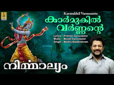 Karmukhil Varnnantte a song from Nirmalyam Sung by Madhu Balakrishnan