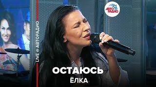🅰️ Ёлка - Остаюсь (LIVE @ Авторадио)
