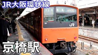 大阪環状線・京橋駅で見られた車両達/2019年1月