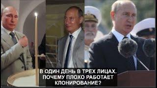 Путин в трех лицах. Почему плохо работает клонирование. №719