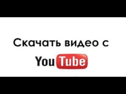 Как  скачать  видео с  Youtube  на  компьютер  в 1 клик  БЫСТРО  !