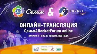Семья \u0026 Rocket Forum online