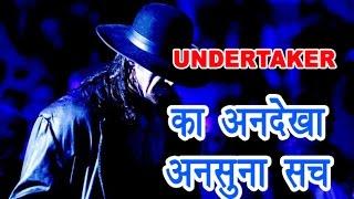 Untold story of UNDERTAKER.... DEADMAN के नाम से मशहूर अंडरटेकर की अनदेखी और अनसुनी कहानी
