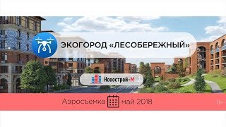 видео Обзор ЖК Лесобережный