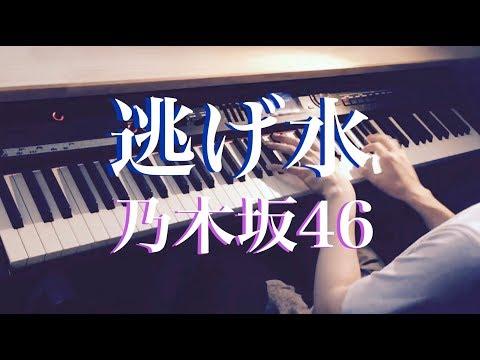 逃げ水 / 乃木坂46 (ピアノ・ソロ) Presso