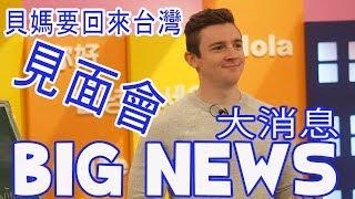 BIG NEWS! 大消息!— 見面會/貝媽要回來台灣 Moms coming back to Taiwan! - Life In Taiwan #108