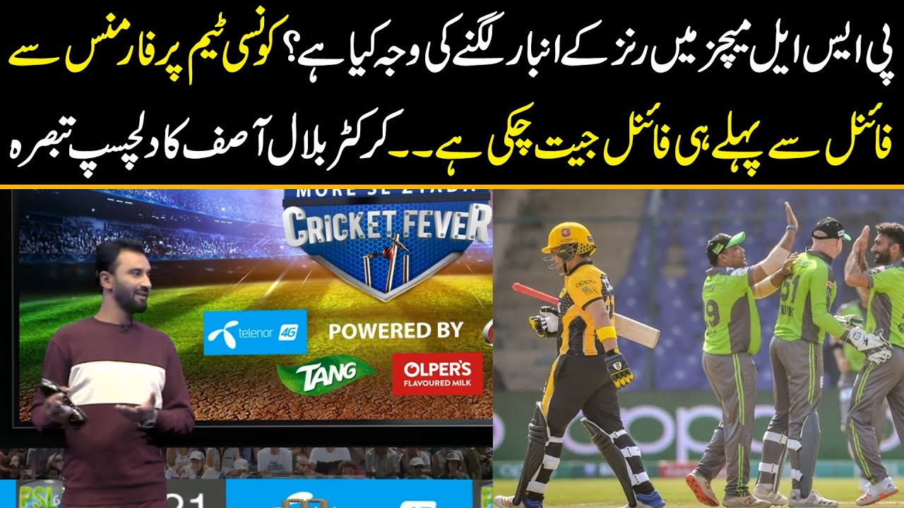 PSL 6 latest Updates | Which is the Top performing team and Who will win the Final