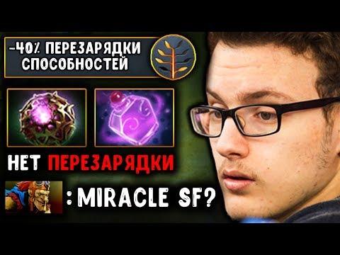 видео: МИРАКЛ на СИГНАТУРНОМ СФЕ! miracle shadow fiend dota 2