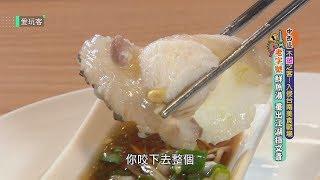 ★台南市★老字號龍膽石斑鮮魚湯【週一愛玩客精華】和興號鮮魚湯 HoHsin Fish Soup