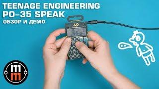Teenage Engineering PO-35 Speak (обзор и демо)