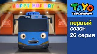 Приключения Тайо, 26 серия, Тайо лучше всех! - мультики для детей про автобусы и машинки