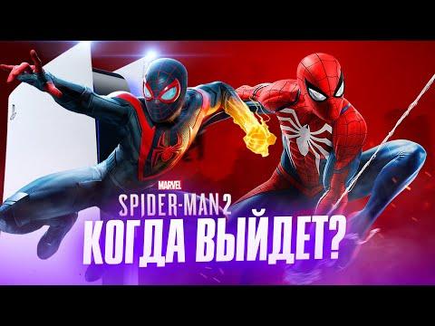КОГДА ВЫЙДЕТ MARVEL'S SPIDER-MAN 2? | Дата анонса | Что будет в продолжении?