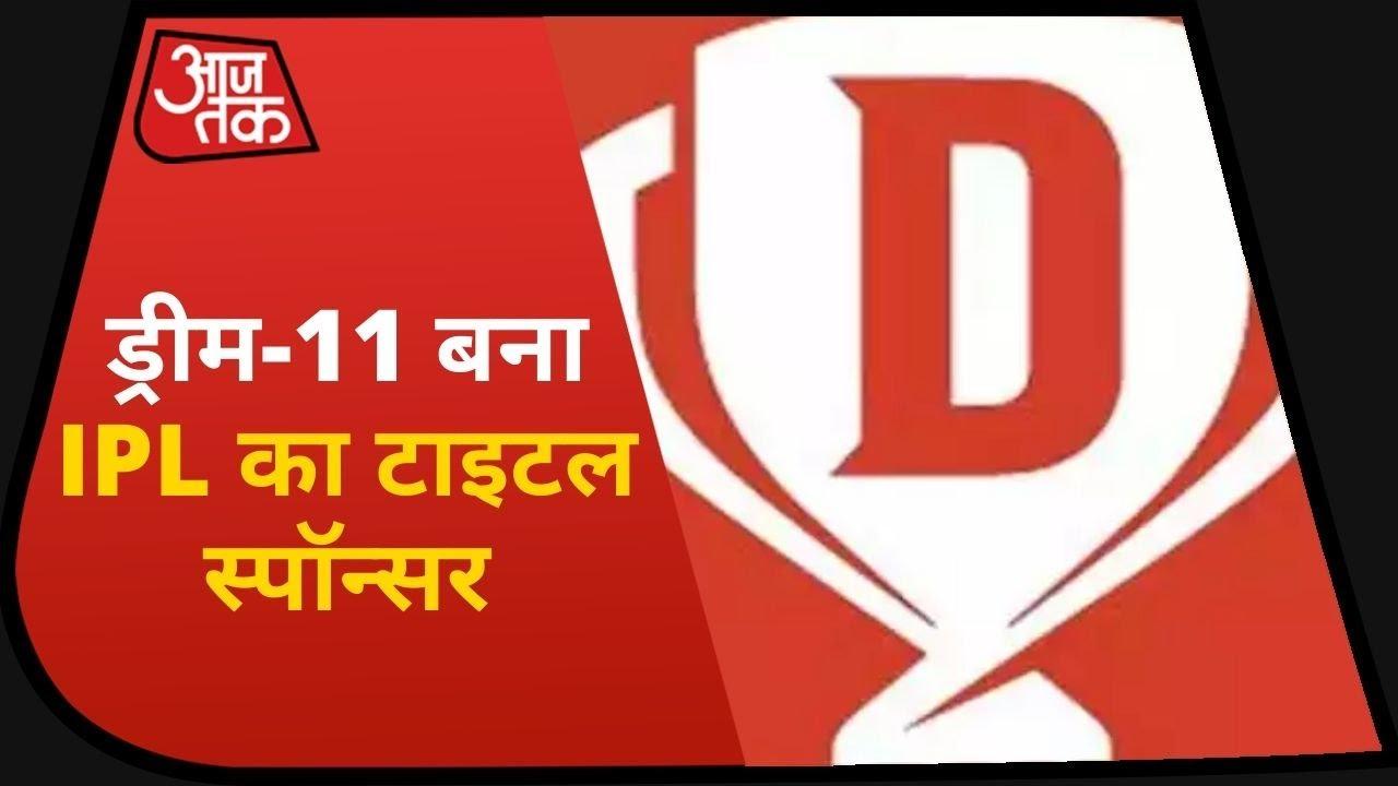 Dream 11 बना IPL का Title Sponsor, 222 करोड़ में ली स्पॉन्सरशिप