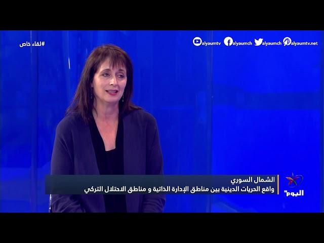 لقاء خاص مع نائبة رئيس اللجنة الأمريكية للحريات الدينية في العالم - نادين ماينزا