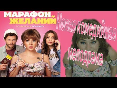 Фильм Марафон желаний. Новая комедийная, мелодрама 2020