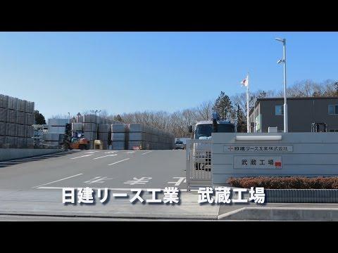 武蔵工場PR映像国内最大級の建設資材